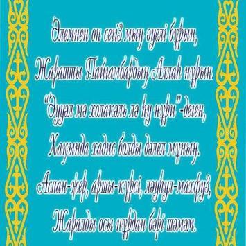 Намазнама (каз) apk screenshot