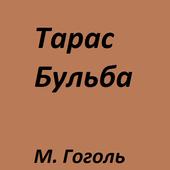 Тарас Бульба icon