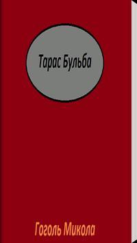 Тарас Бульба poster
