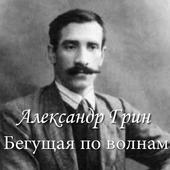 """А. Грин """"Бегущая по волнам"""" icon"""