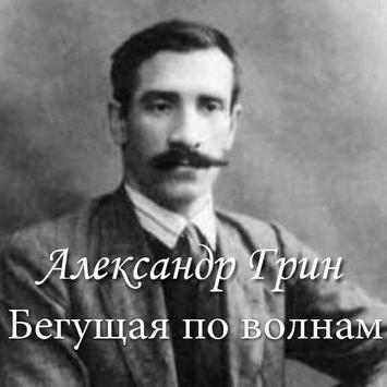 """А. Грин """"Бегущая по волнам"""" poster"""