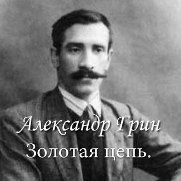 """Александр Грин """"Золотая цепь"""" poster"""