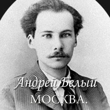 "Андрей Белый ""Москва"" poster"