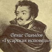 "Д.Давыдов ""Гусарская исповедь"" icon"