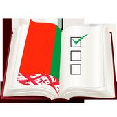 Избирательный кодекс Беларуси icon
