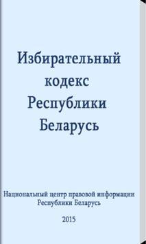 Избирательный кодекс Беларуси poster