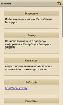 Избирательный кодекс Беларуси apk screenshot