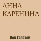 Анна Каренина icon