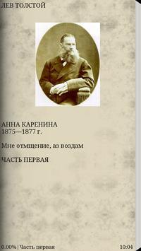 Анна Каренина poster