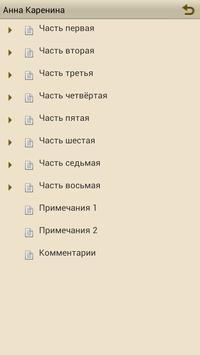 Анна Каренина apk screenshot