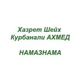 Намазнама (рус) icon