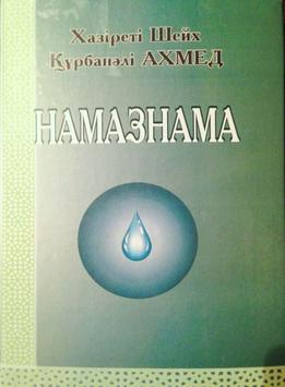 Намазнама (рус) poster