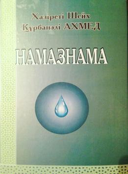 Намазнама (рус) apk screenshot