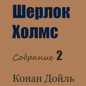 Шерлок Холмс 2 icon