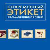 Этикет icon