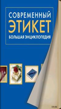 Этикет poster
