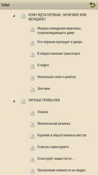Этикет apk screenshot