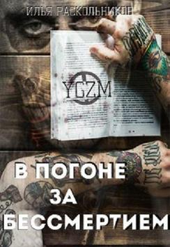 В погоне за бессмертием poster