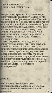 В погоне за бессмертием apk screenshot