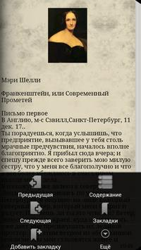 Франкенштейн apk screenshot