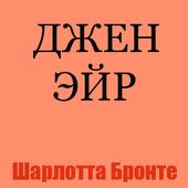 Джен Эйр icon