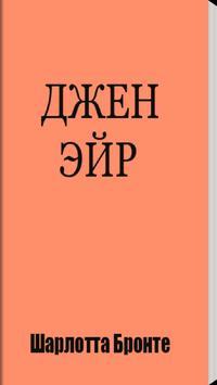 Джен Эйр poster