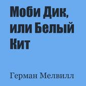 Моби Дик, или Белый Кит icon