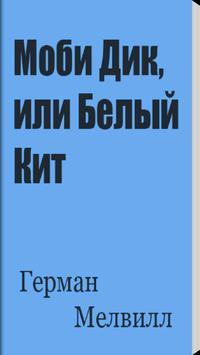 Моби Дик, или Белый Кит poster