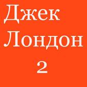 Джек Лондон 2 icon
