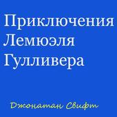 Приключения Лемюэля Гулливера icon