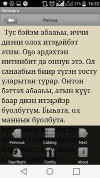 Сахалыы кэпсээннэр 2015 apk screenshot