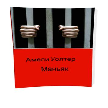 е-книга Маньяк apk screenshot