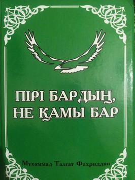 Пірі бардың, не қамы бар poster