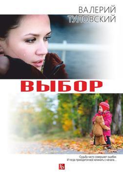 ВЫБОР poster