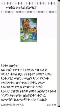 Melka Urael መልክአ ዑራኤል apk screenshot