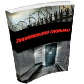 Энциклопедия тюрьмы icon
