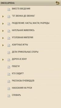 Энциклопедия тюрьмы poster