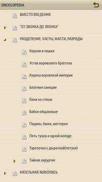 Энциклопедия тюрьмы apk screenshot