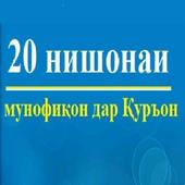 20 нишонаи Мунофик дар Куръон icon