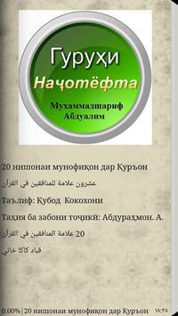 20 нишонаи Мунофик дар Куръон apk screenshot