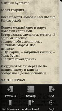 Булгаков М.А. Белая гвардия apk screenshot