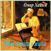 Омар Хайям. Рубаи  о жизни icon