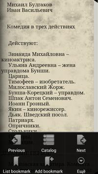 Булгаков М.А. Иван Васильевич apk screenshot