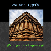 Kabaadapuram Tamil Story icon