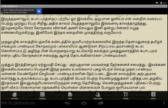 Kabaadapuram Tamil Story apk screenshot
