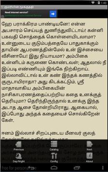 Kumari Mukuthi Tamil Stories apk screenshot
