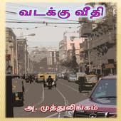Vadakku Veethi Stories Tamil icon