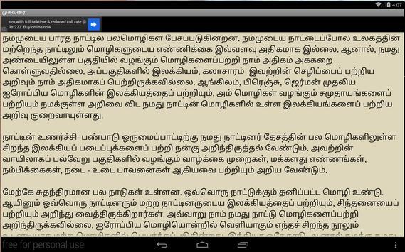 Tamil Novel Kaagitha Maligai apk screenshot
