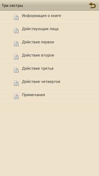 """Чехов А.П. """"Три сестры"""" apk screenshot"""