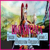 ШОҲНОМА  Ҷилди 1. Қисми 5. icon